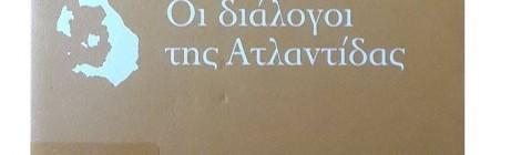 (Yunanca) Atlantis Diyaloglar (Οι διάλογοι της Ατλαντίδας) - Platon (Πλάτων)